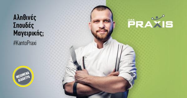 Τεχνικός ΜΑΓΕΙΡΙΚΗΣ ΤΕΧΝΗΣ – Αρχιμάγειρας Chef