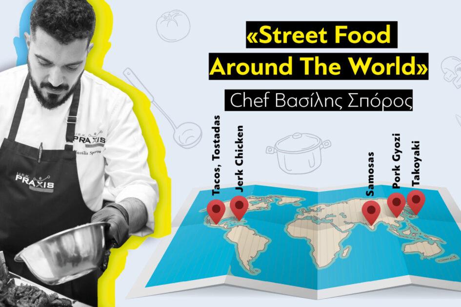 Σεμινάριο Street Food Around The World με τον Chef Patron Βασίλη Σπόρο