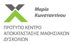 Μαρία Κωνσταντίνου Πρότυπο Κέντρο Αποκατάστασης Μαθησιακών Δυσλειτουργιών