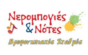 ΝΕΡΟΜΠΟΓΙΕΣ & ΝΟΤΕΣ