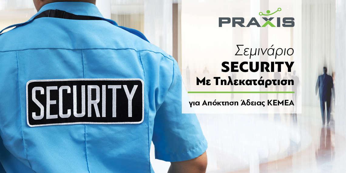 Σεμινάριο SECURITY Με Τηλεκατάρτιση για Απόκτηση Άδειας ΚΕΜΕΑ