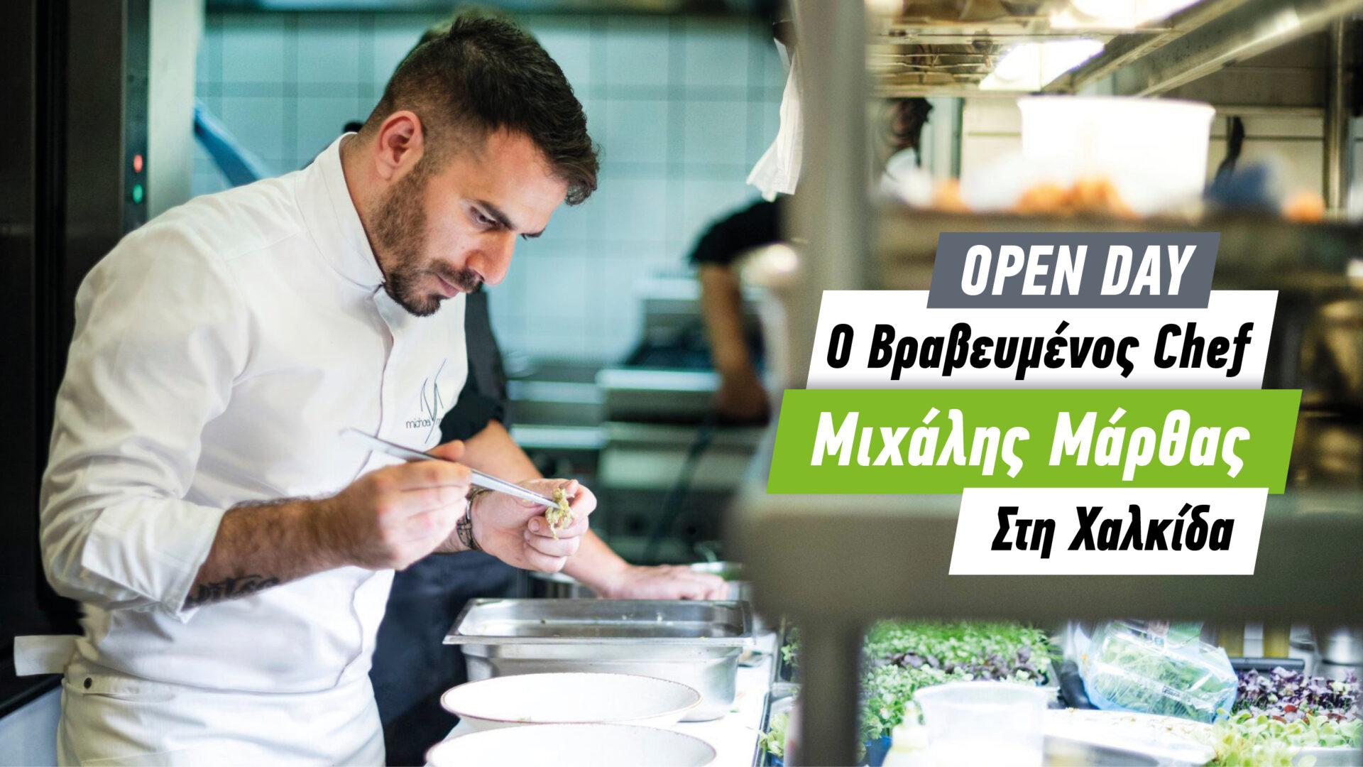 Open Day Μαγειρικής – O Βραβευμένος Chef Μιχάλης Μάρθας Στη Χαλκίδα