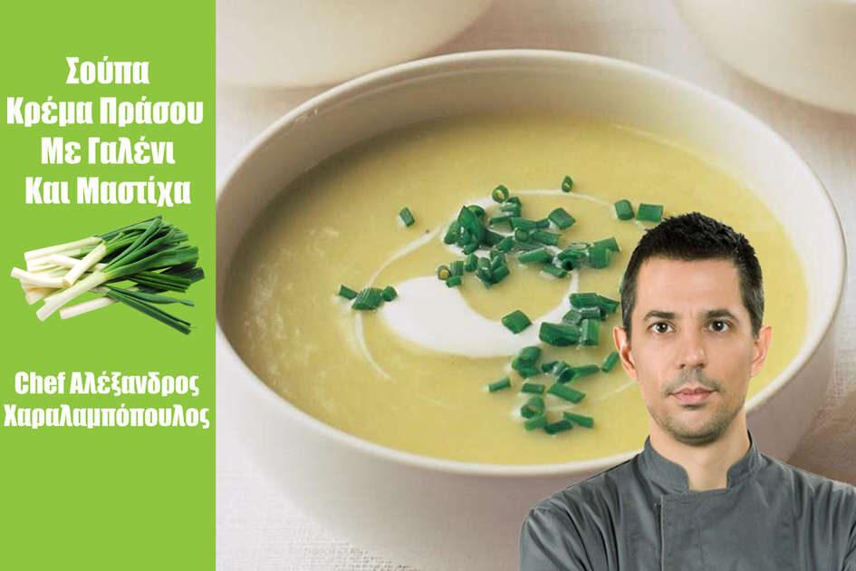 Σούπα κρέμα πράσου με γαλένι και μαστίχα